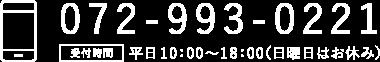 072-993-0221 平日10:00〜18:00(日曜日はお休み)