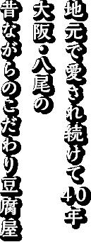 地元で愛され続けて40年大阪・八尾の昔ながらのこだわり豆腐屋