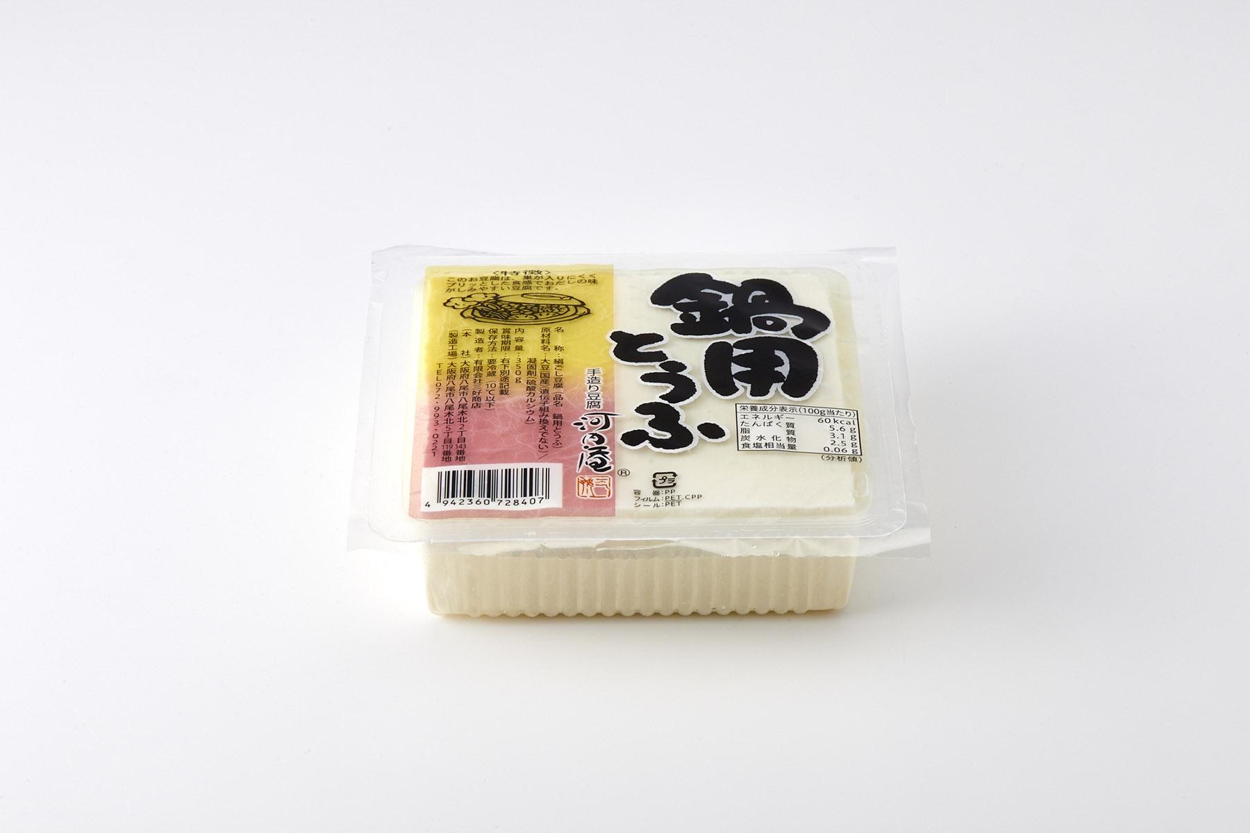 【冬限定】鍋用とうふ(大)